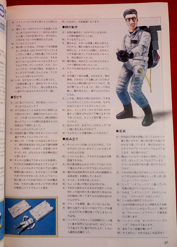 Ghostbusters Japanese Hobbies (5/6)